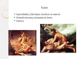 Каин Братоубийца ( убил брата Авеля) из-за зависти Вечный скиталец, изгнанник