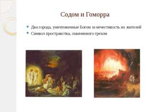 Содом и Гоморра Два города, уничтоженные Богом за нечестивость их жителей Сим