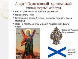 Андрей Первозванный- христианский святой, первый апостол Распят римлянами на