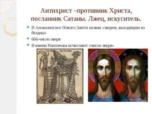 Антихрист –противник Христа, посланник Сатаны. Лжец, искуситель. В Апокалипси