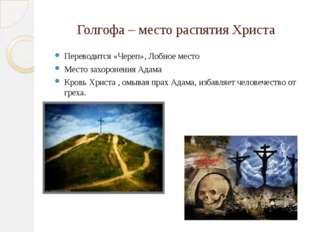 Голгофа – место распятия Христа Переводится «Череп», Лобное место Место захор