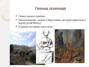 Геенна огненная Символ адского пламени. Енном (хинном) - долина у Иерусалима,