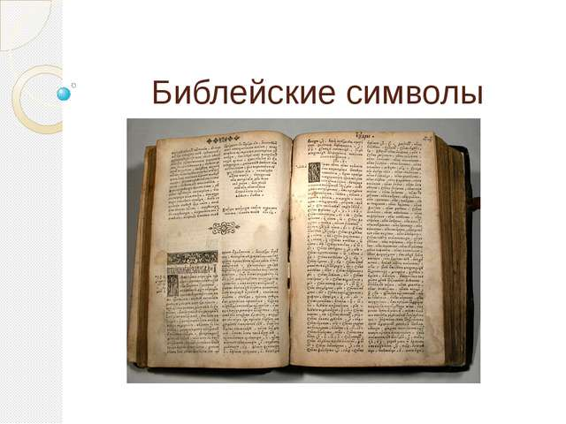 Библейские символы