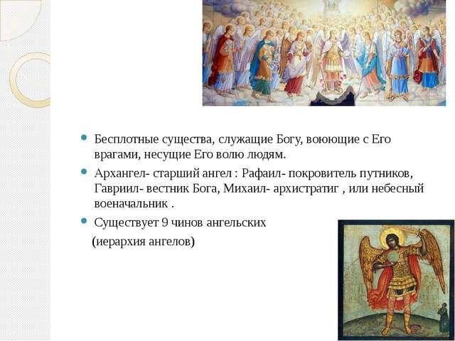 Ангелы Бесплотные существа, служащие Богу, воюющие с Его врагами, несущие Его...
