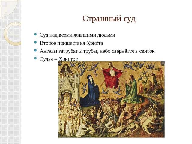 Страшный суд Суд над всеми жившими людьми Второе пришествия Христа Ангелы зат...