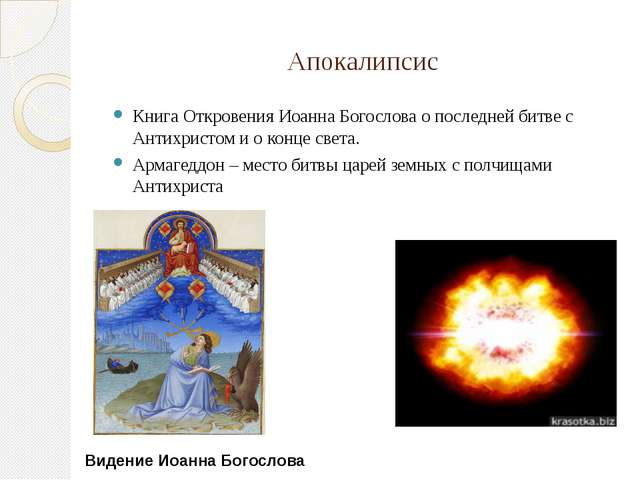 Апокалипсис Книга Откровения Иоанна Богослова о последней битве с Антихристом...