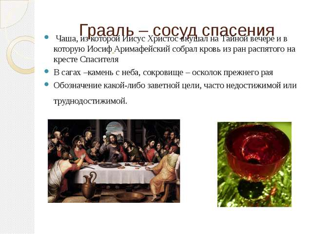 Грааль – сосуд спасения Чаша, из которой Иисус Христос вкушал наТайной вече...