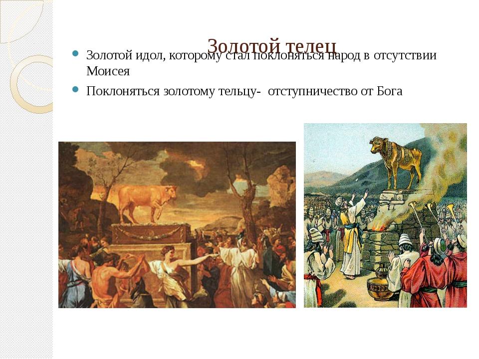 Золотой телец Золотой идол, которому стал поклоняться народ в отсутствии Моис...