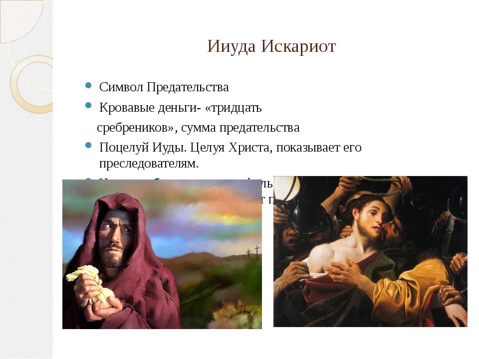 Ииуда Искариот Символ Предательства Кровавые деньги- «тридцать сребреников»,...