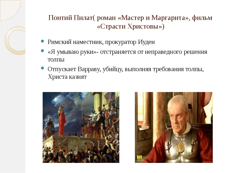Понтий Пилат( роман «Мастер и Маргарита», фильм «Страсти Христовы») Римский н...