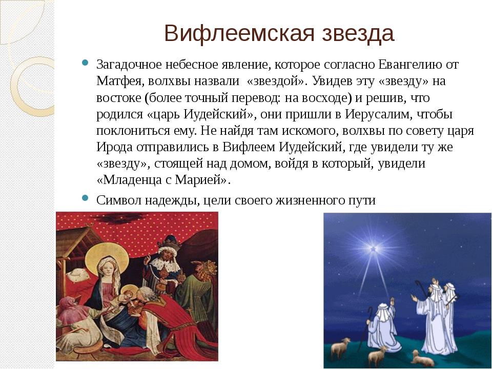 Вифлеемская звезда Загадочноенебесное явление, которое согласноЕвангелию от...