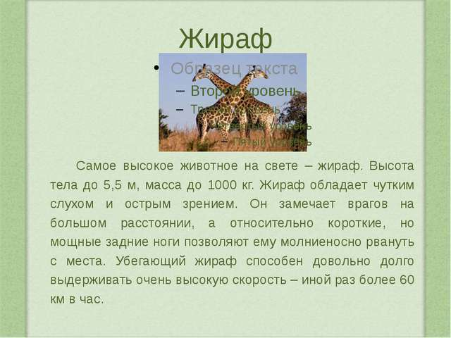 Интернет-ресурсы http://nsportal.ru/shkola/prirodovedenie/library/urok-prirod...