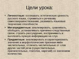 Цели урока: Личностные: осознавать эстетическую ценность русского языка, стре