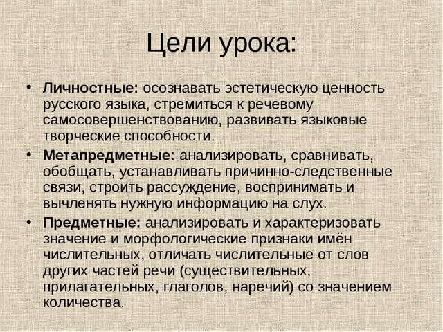 Цели урока: Личностные: осознавать эстетическую ценность русского языка, стре...