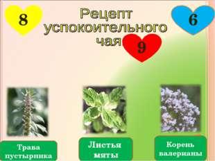 Трава пустырника Листья мяты Корень валерианы 8 9 6