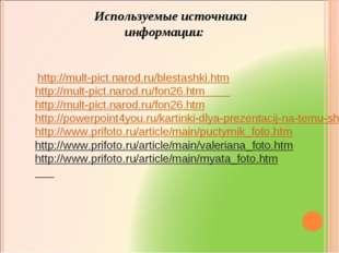 http://mult-pict.narod.ru/blestashki.htm http://mult-pict.narod.ru/fon26.htm
