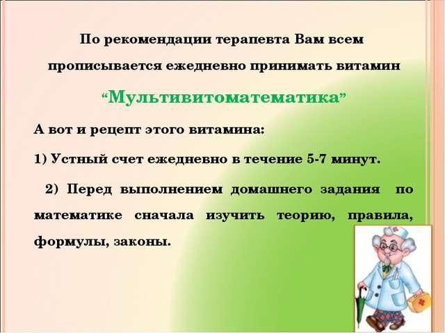 По рекомендации терапевта Вам всем прописывается ежедневно принимать витамин...