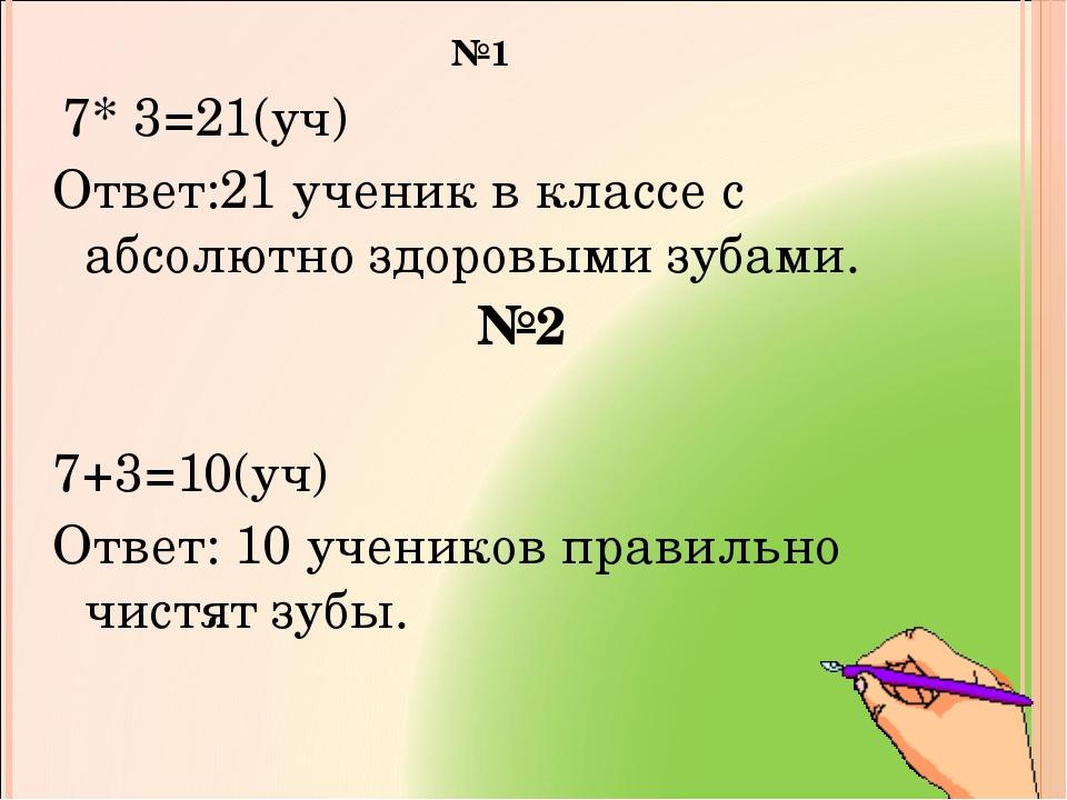№1 7* 3=21(уч) Ответ:21 ученик в классе с абсолютно здоровыми зубами. №2 7+3...
