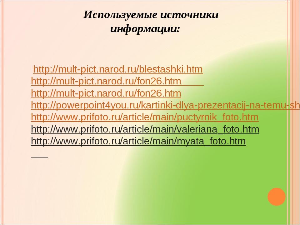 http://mult-pict.narod.ru/blestashki.htm http://mult-pict.narod.ru/fon26.htm...