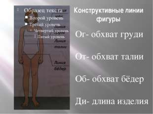 Конструктивные линии фигуры Ог- обхват груди От- обхват талии Об- обхват бёде