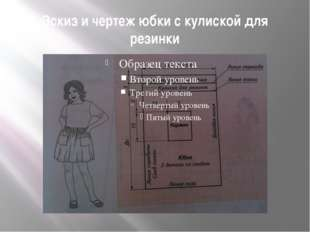 Эскиз и чертеж юбки с кулиской для резинки
