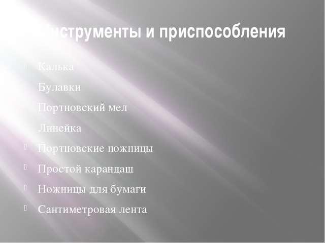 Инструменты и приспособления Калька Булавки Портновский мел Линейка Портновск...