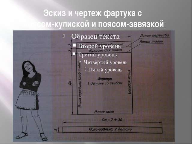 Эскиз и чертеж фартука с поясом-кулиской и поясом-завязкой