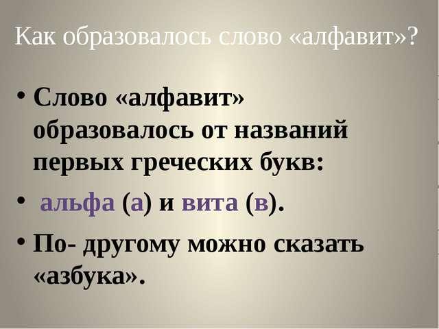 Как образовалось слово «алфавит»? Слово «алфавит» образовалось от названий пе...