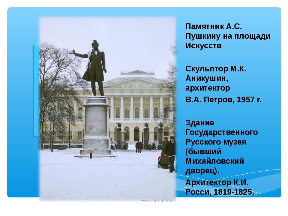 Памятники пушкину где они находятся