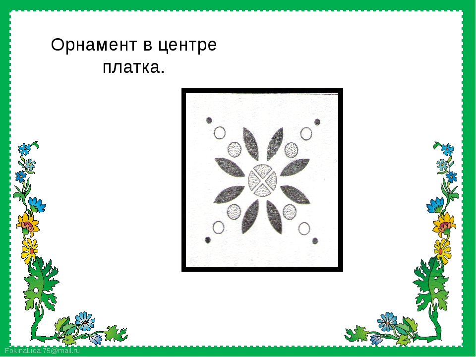 Рисунок орнамент платка