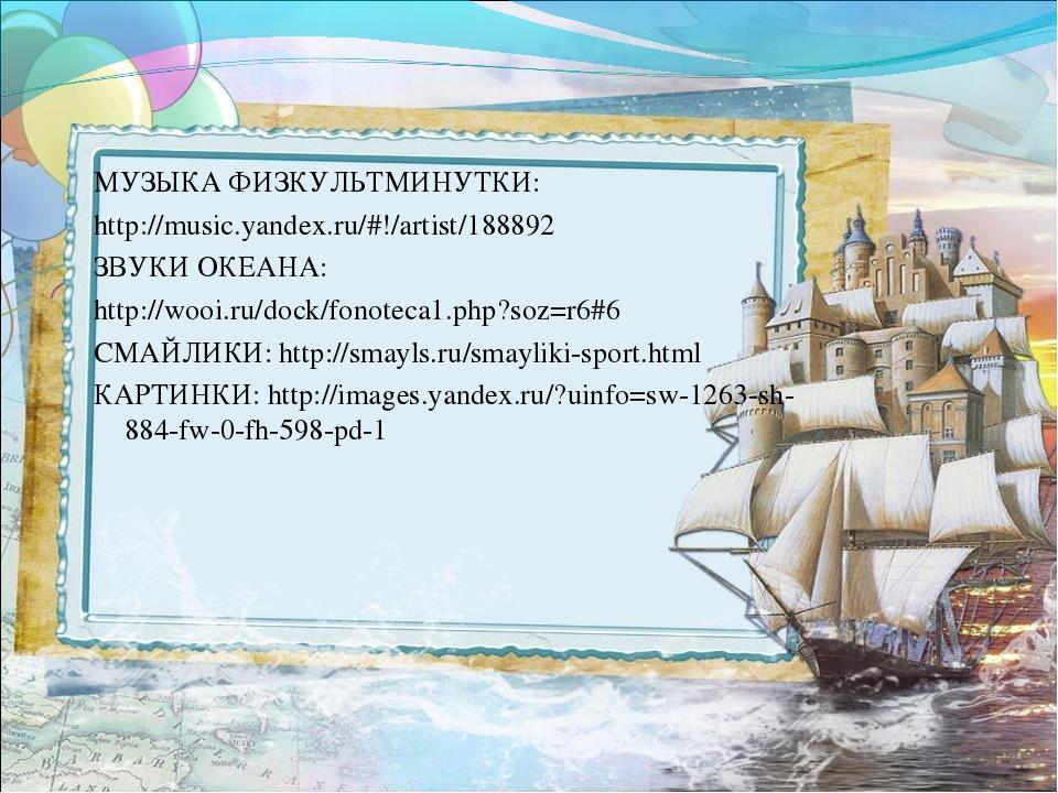 МУЗЫКА ФИЗКУЛЬТМИНУТКИ: http://music.yandex.ru/#!/artist/188892 ЗВУКИ ОКЕАНА:...