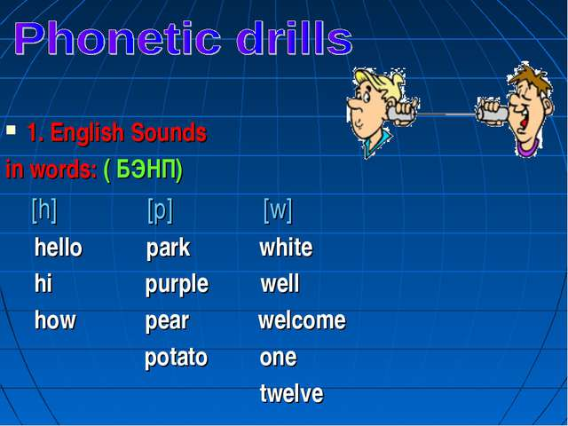 1. English Sounds in words: ( БЭНП) [h] [p] [w] hello park white hi purple we...