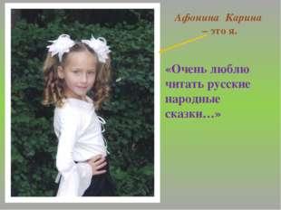 «Очень люблю читать русские народные сказки…» Афонина Карина – это я.