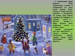 С появлением Деда Мороза ёлка засветилась огнями и засверкала во всех окнах д