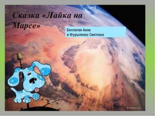 Беспалая Анна и Фурыленко Светлана Сказка «Лайка на Марсе» Беспалая Анна и Фу