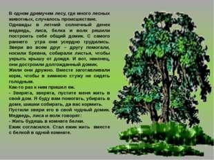 В одном дремучем лесу, где много лесных животных, случалось происшествие. Одн