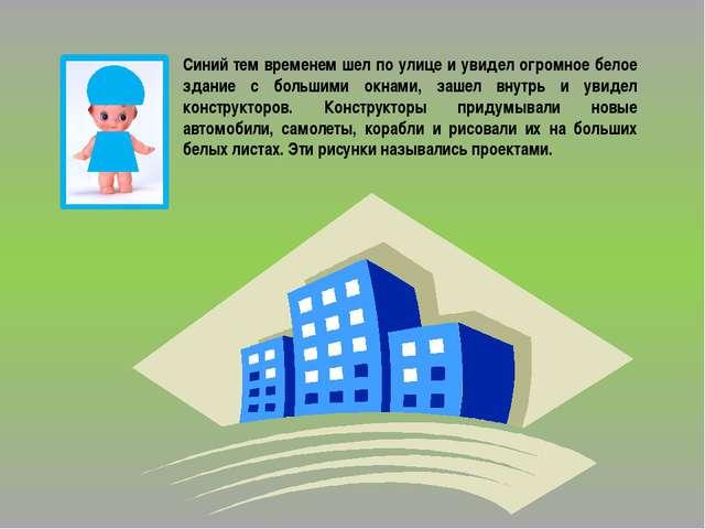 Синий тем временем шел по улице и увидел огромное белое здание с большими окн...