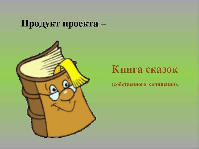 Продукт проекта – Книга сказок (собственного сочинения).