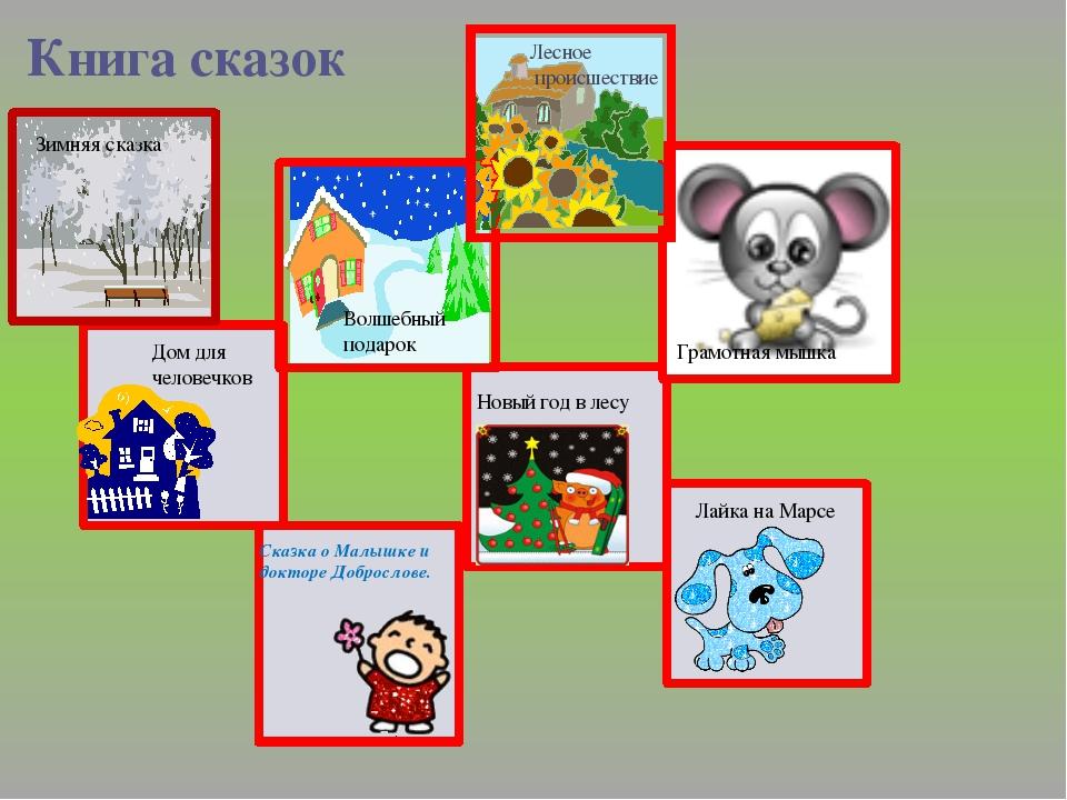 л Зимняя сказка Волшебный подарок Грамотная мышка Дом для человечков Лайка на...