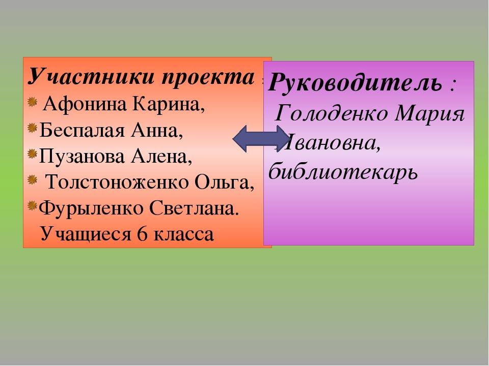 Участники проекта : Афонина Карина, Беспалая Анна, Пузанова Алена, Толстоноже...