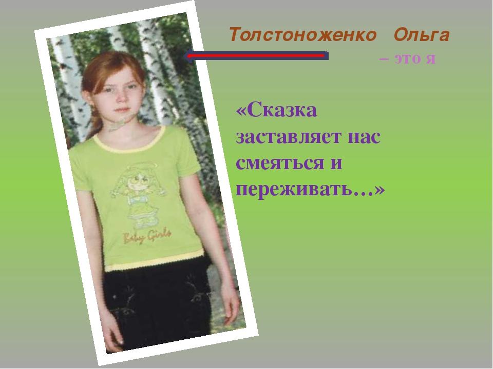 Толстоноженко Ольга – это я. «Сказка заставляет нас смеяться и переживать…»