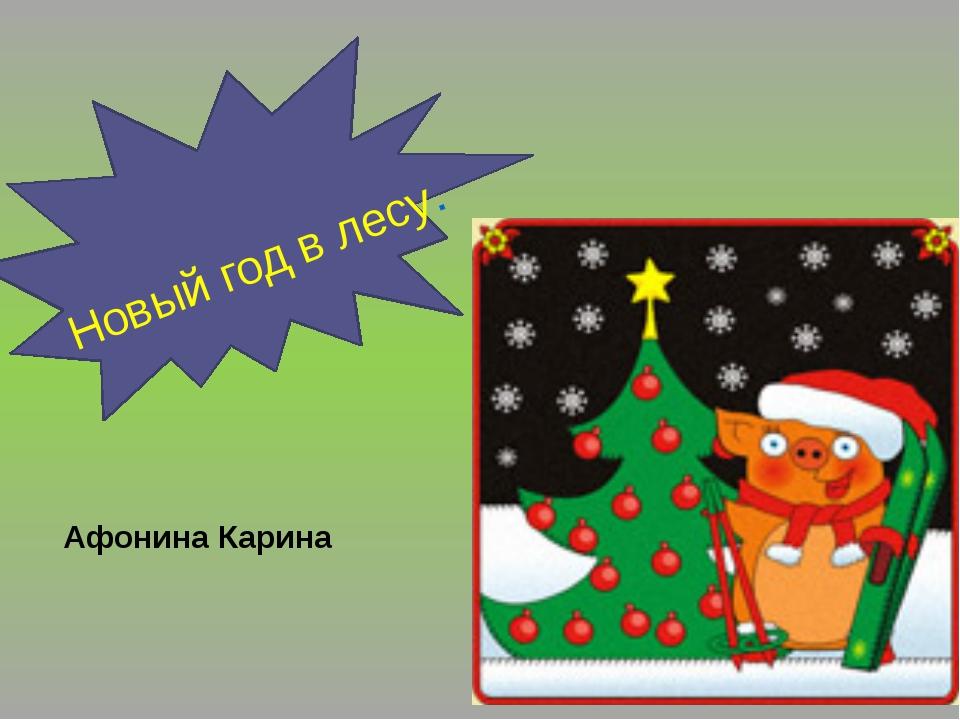 Афонина Карина Новый год в лесу.