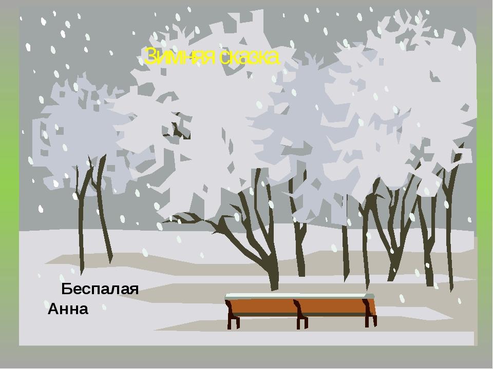 Беспалая Анна Зимняя сказка