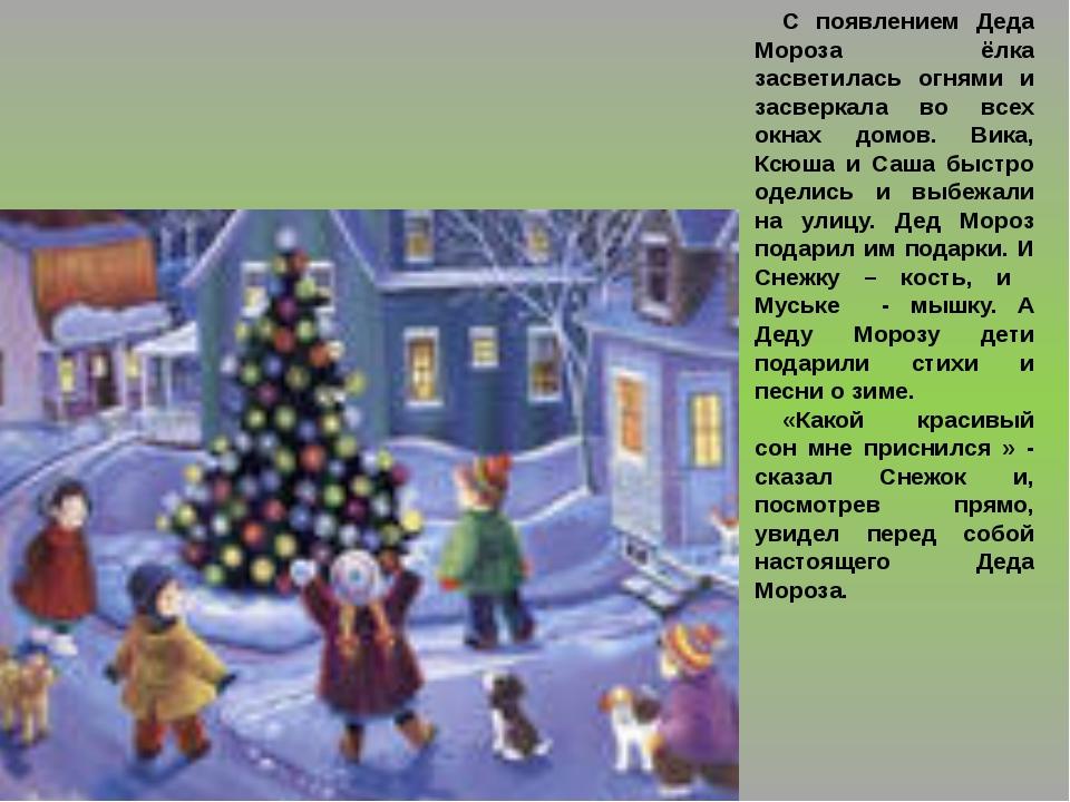 С появлением Деда Мороза ёлка засветилась огнями и засверкала во всех окнах д...