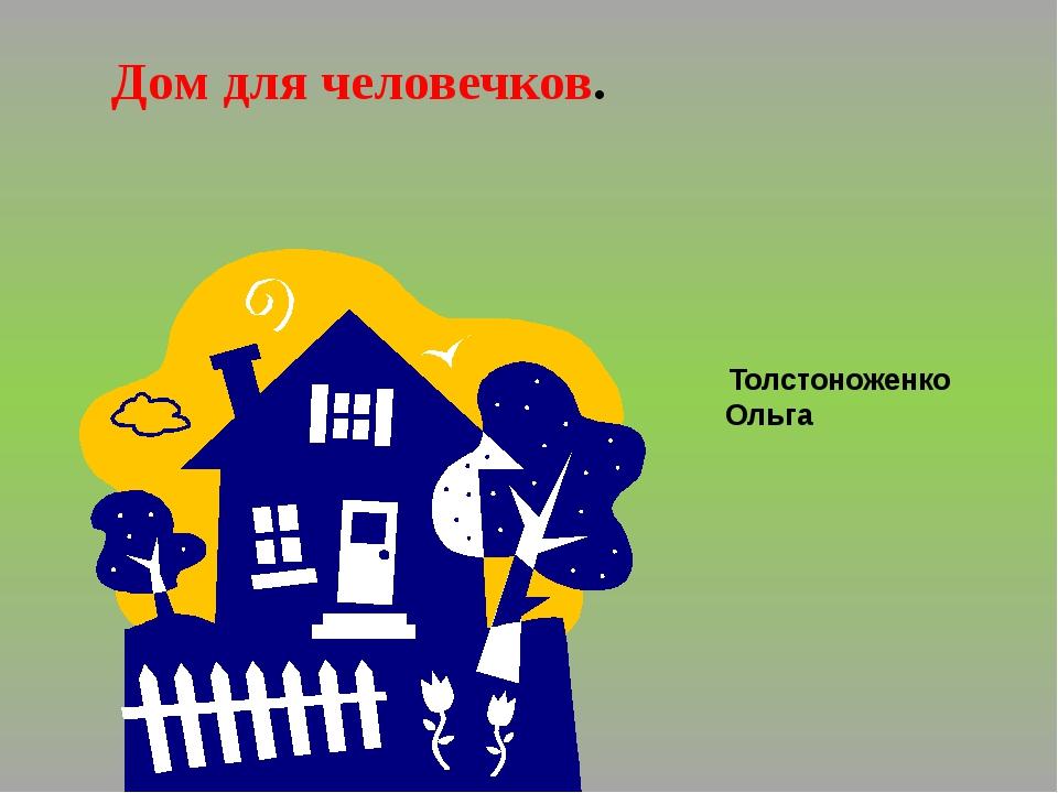 Дом для человечков. Толстоноженко Ольга