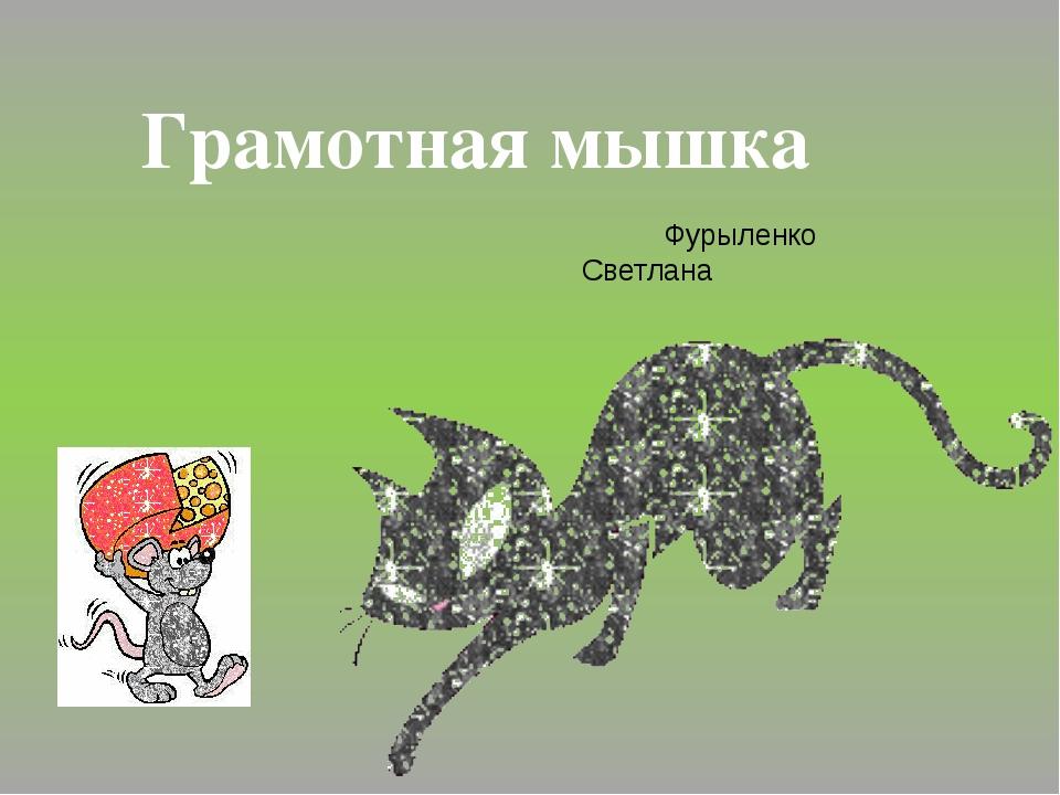 Фурыленко Светлана Грамотная мышка