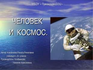 МБОУ « Тумакская СОШ» Автор: Каналиева Рената Ренатовна ученица 4 «А» класса.