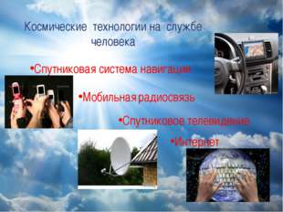 Космические технологии на службе человека Спутниковая система навигации Спутн