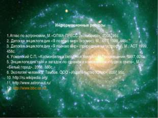 Информационные ресурсы Атлас по астрономии, М.«ОЛМА-ПРЕСС Экслибрисс», 2003,