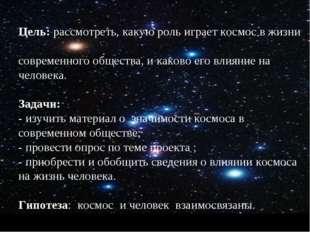 Цель: рассмотреть, какую роль играет космос в жизни современного общества, и